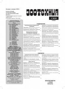 Зоотехния 01_2020