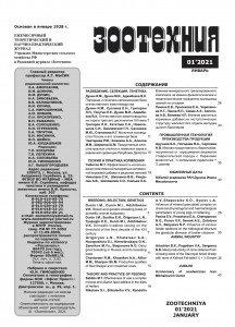 Zootechniya_contents_2021_01