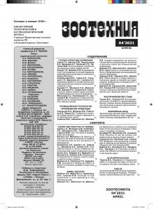 Zootechniya_contents_2021_04