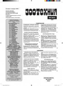 Zootechniya_contents_2021_05